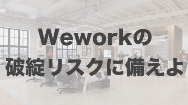 wework 破綻