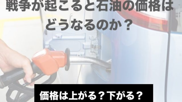 戦争 石油価格