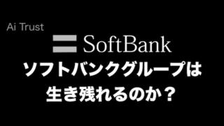 ソフトバンク倒産