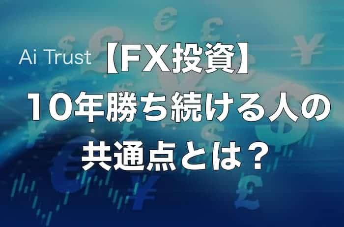 FX投資 特徴