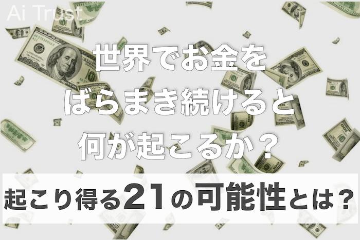 世界インフレ