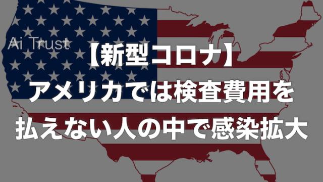 アメリカ感染者拡大