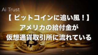 ビットコイン追い風