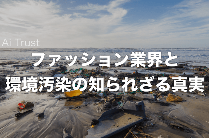 ファッション環境汚染
