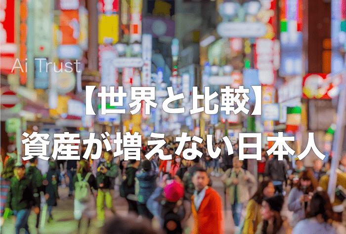 日本人GDP