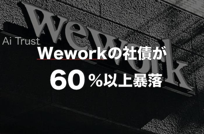 wework暴落