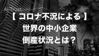 コロナ不況