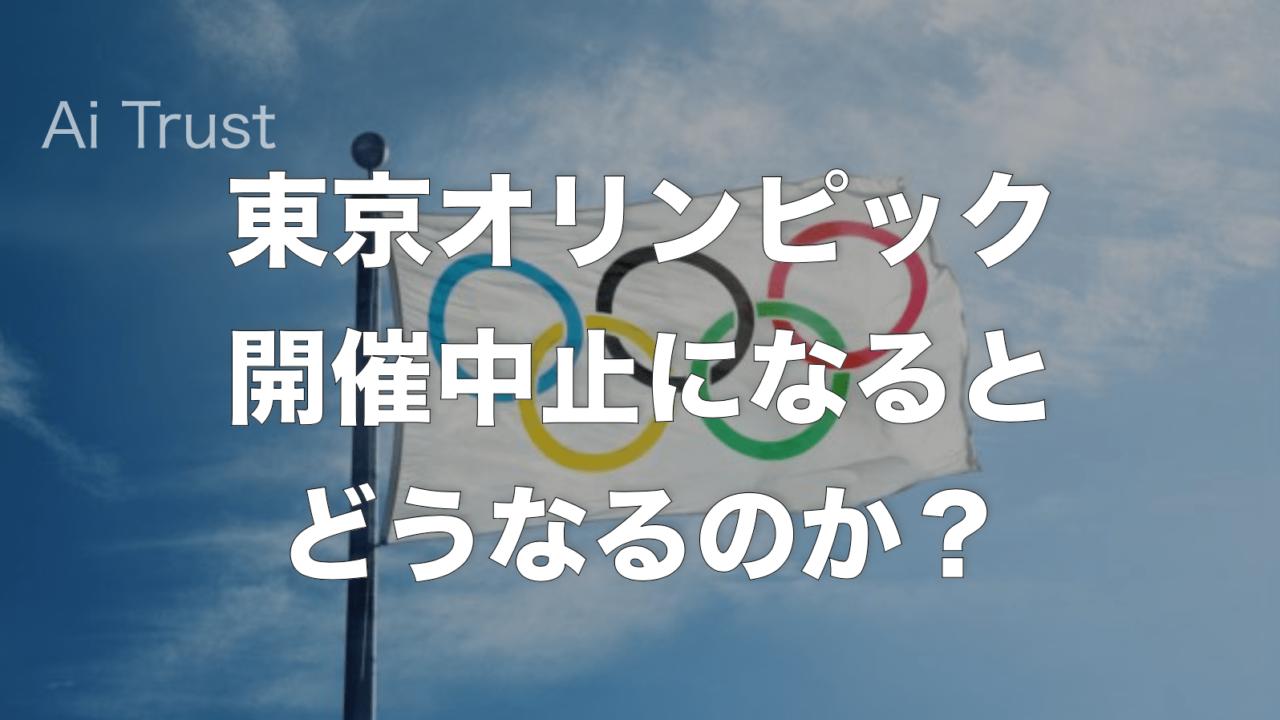 中止 オリンピック 開催