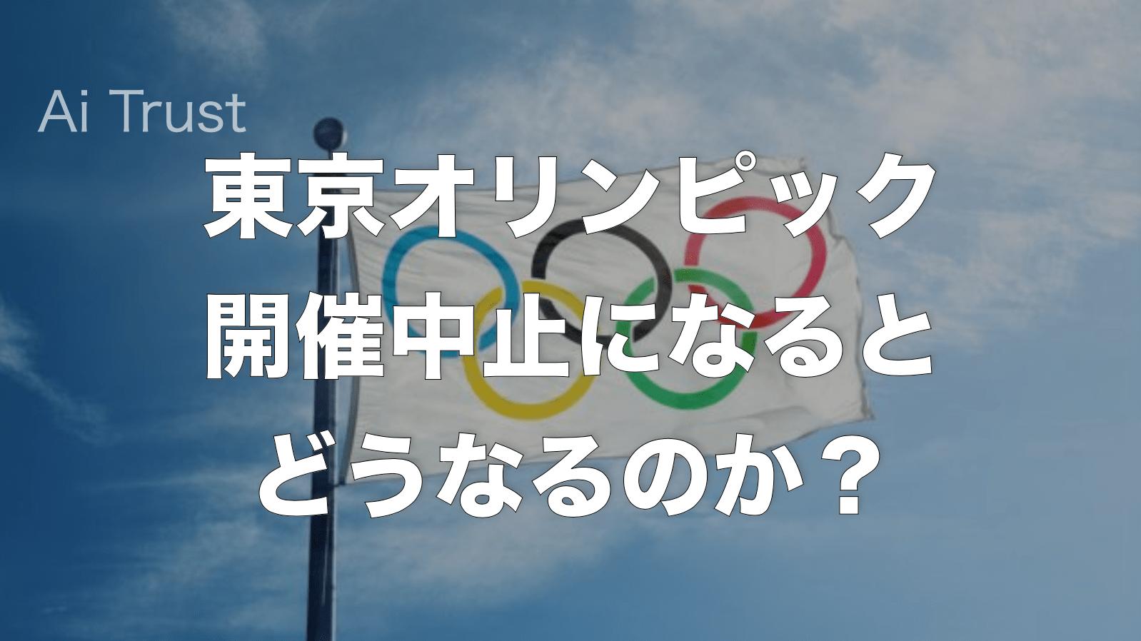 まで 今 オリンピック 中止