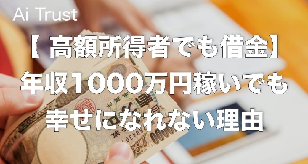 年収1000万円