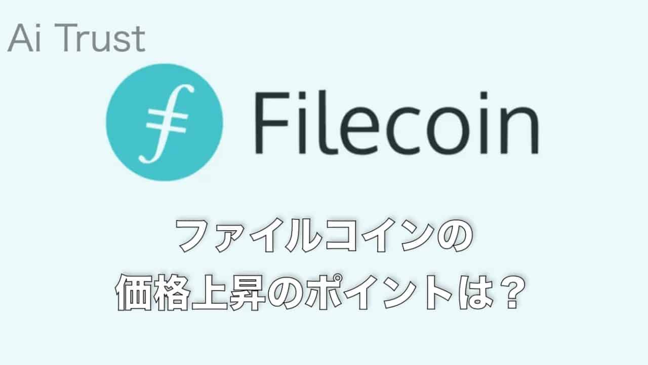 コイン 価格 ファイル