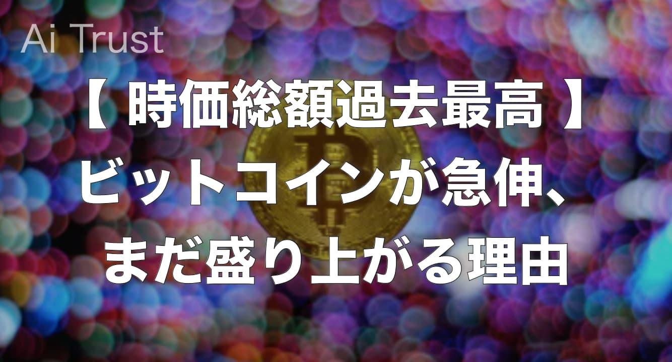 小田 ビットコイン 11月 盛り上がる
